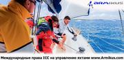 Международные права ICC на управление яхтами - Armikus.com